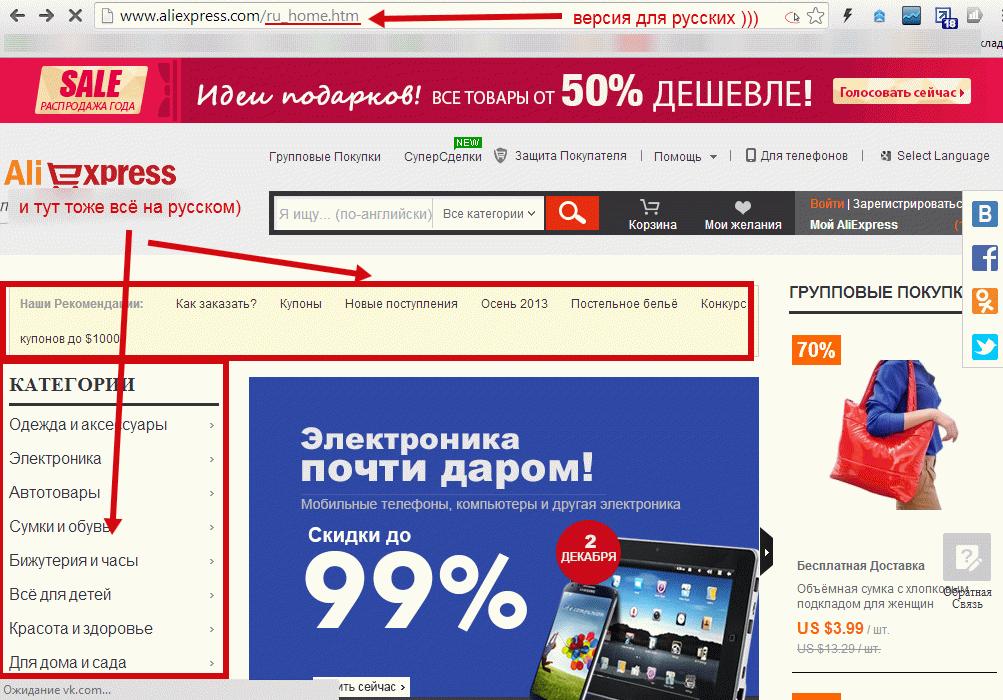 Русская версия сайта Алиэкспресс