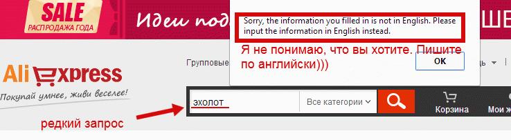 Алиэкспресс не понимает многие русские запросы
