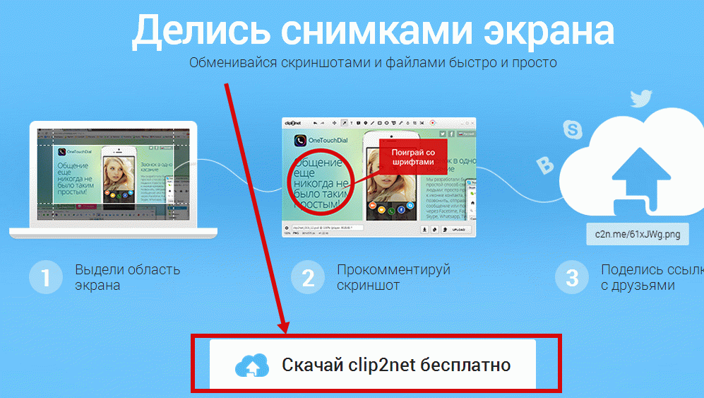Внешний вид сервиса clip2net.com