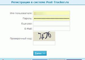 Регистрация на сервисе очень проста