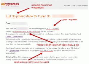 Письмо об отправке посылки