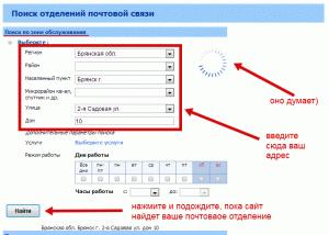 Заполните данные на сайте почты России