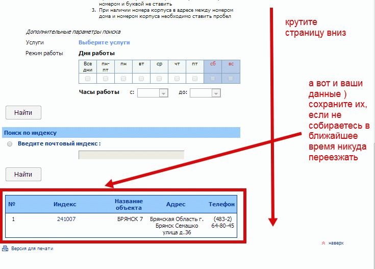 Как узнать пришла ли посылка на почту россии