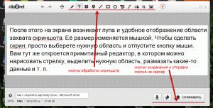 Редактор приложения очень прост. В нем только самое нужное