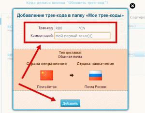 Проверить отслеживание заказа на алиэкспресс почта россии