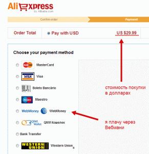Способы оплаты, доступные на сайте Алиэкспресс