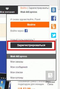 Ссылка на регистрацию расположена в правом верхнем углу сайта
