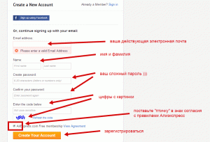 Внимательно заполните поля регистрационной формы