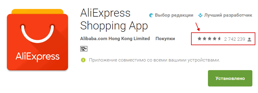 Скачать алиэкспресс приложение на русском языке на телефон